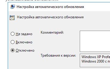 Отключение автоматического обновления через политику безопасности в Windows 10