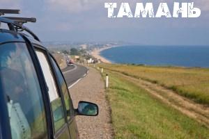 Отчет о поездке на Таманский полуостров