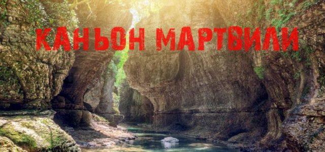 Кутаиси каньон Мартвили