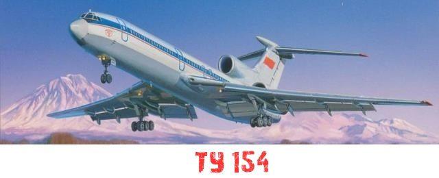 Катастрофы Ту-154