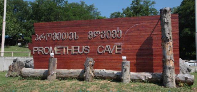 пещера прометея фото