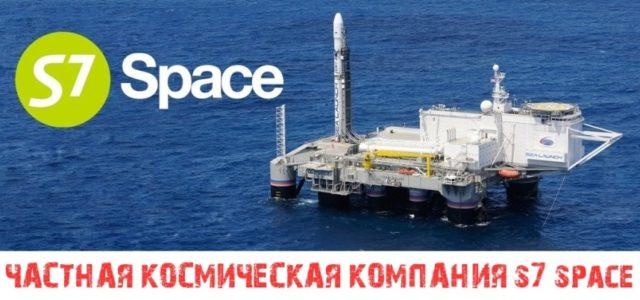 частная космическая компания s7 space