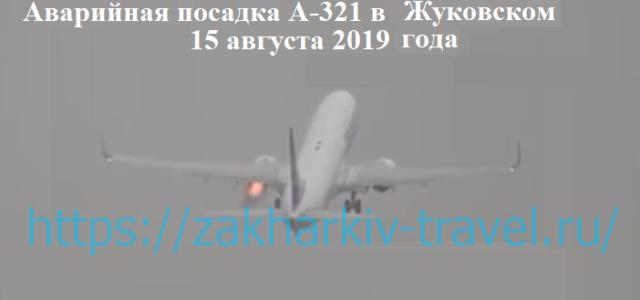 Аварийная посадка А321 в Жуковском