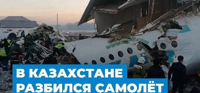 казахстан разбился самолет