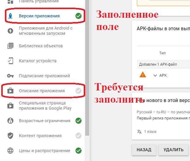 настройка apk файла перед публикацией в market