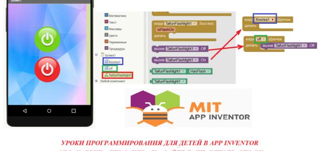 бесплатные уроки программирования в app inventor 2