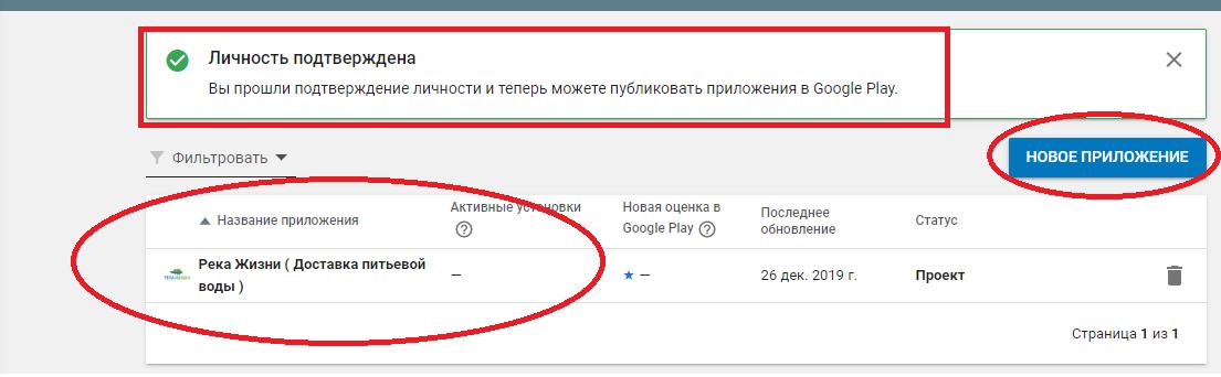 google console личность подтверждена
