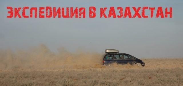 Экспедиция в Казахстан на машине в 2018 году
