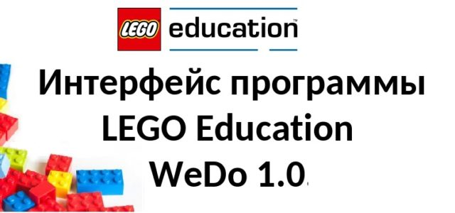 интерфейс программы lego education