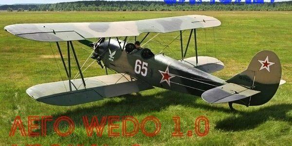 самолет из лего