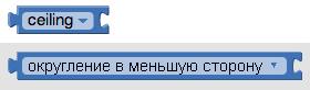 Округление до наименьшего целого числа в App Inventor