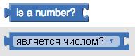 Это число ? - элемент блока математика в Апп Инвентор