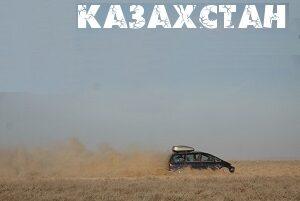 Экспедиция на машине в Казахстан