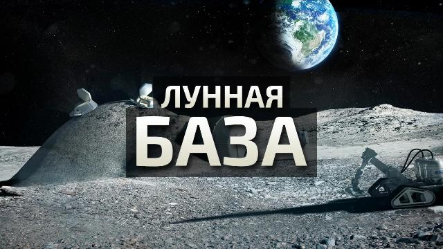 Обитаемая лунная база