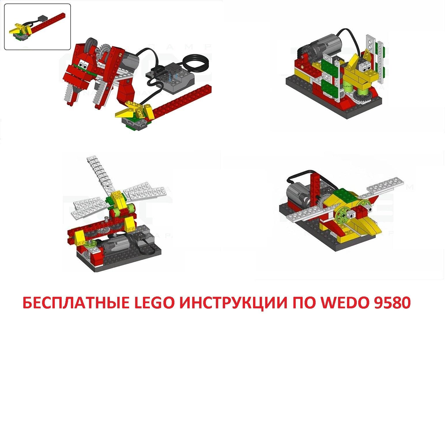 бесплатные инструкции по lego wedo 9580