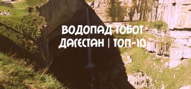 Водопад Тобот в Дагестане