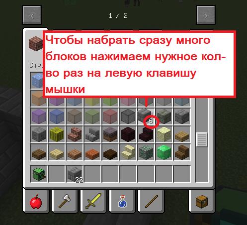 Как набрать сразу несколько блоков в Майнкрафт