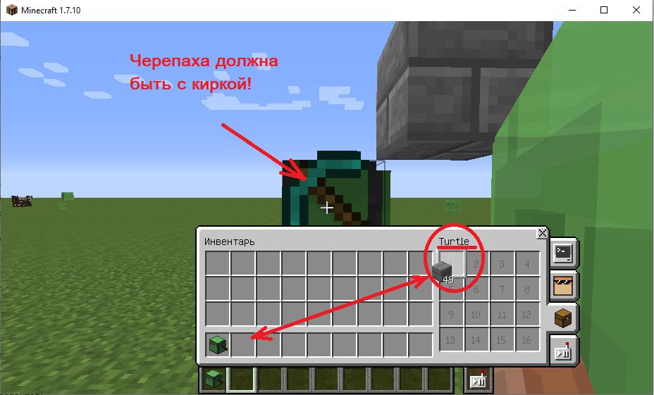 Передаем блоки черепахе в Minecraft