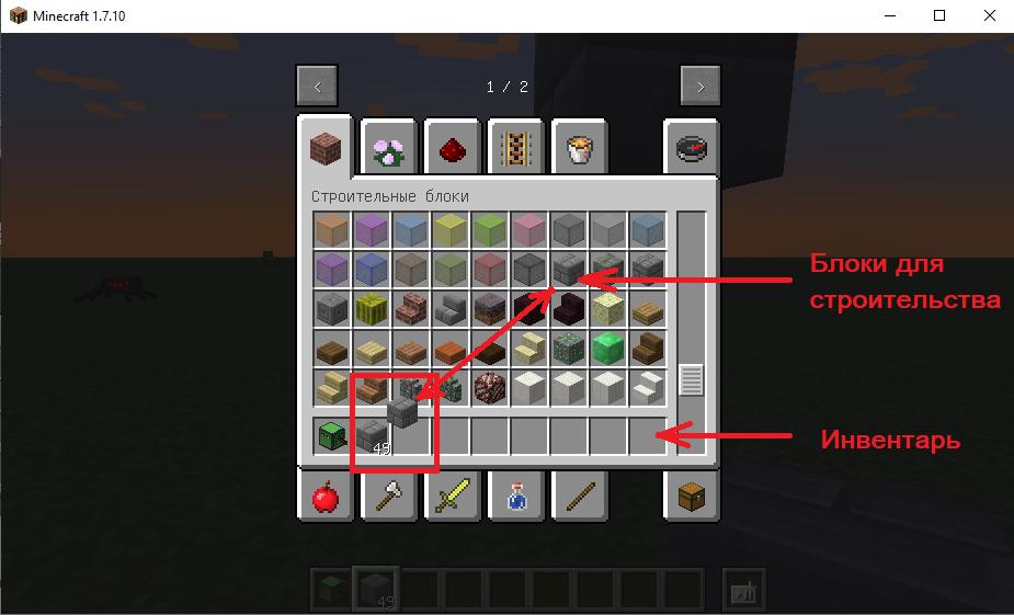 Передаем строительные материалы черепашки в Майнкрафт