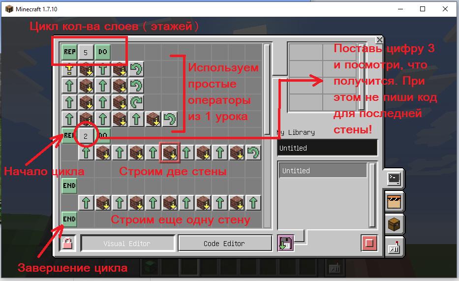 Строим дом в двух циклах в Майнкрафт