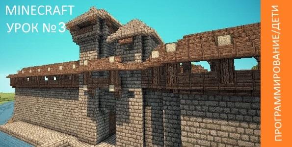 Программируем цикл и строим простые стены в Майнкрафт