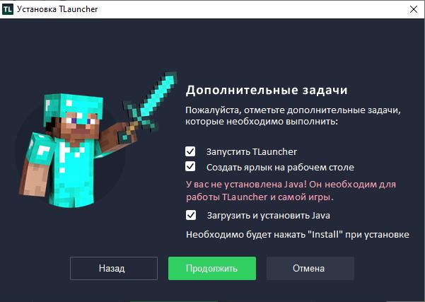 Установка Java ля Minecrat и TLauncher