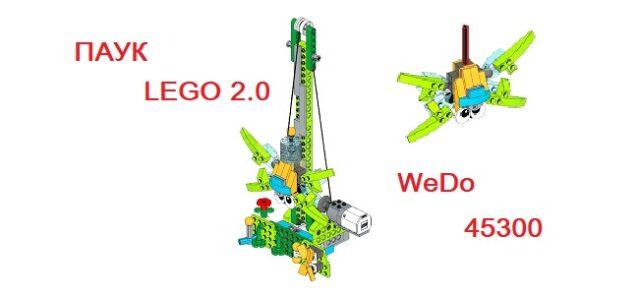 lego wedo 2 инструкции по сборке