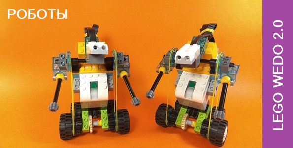 Конструирование роботов из Lego WeDo 2.0
