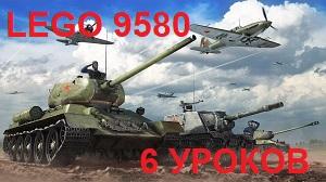 Лего 9580 военная техника