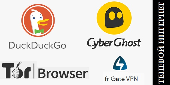 Теневой Интернет - Даркнет, для доступа к забаненному сайту