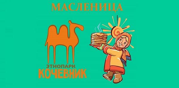 Этнопарк кочевник - Масленица