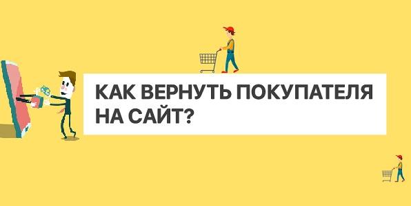 Яндекс Директ возврат покупателя на сайт