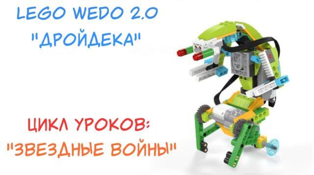 Droydeka Star Wars Lego WeDo 2