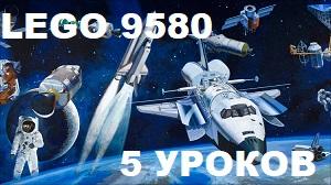 Lego wedo 9580 космос