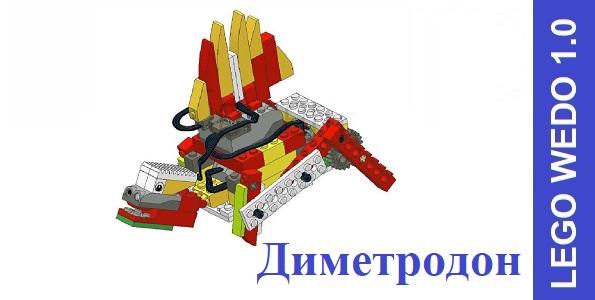 Динозавр диметродон лего ведо 9580 и 9585
