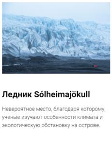 Доступный ледник в Исландии