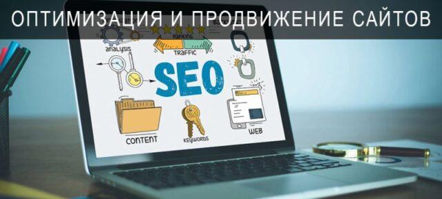Заказать оптимизацию и продвижение сайтов