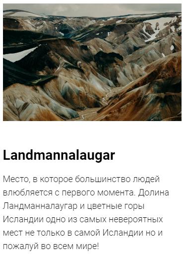 Ландманналаугар в Исландии