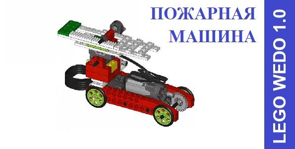 Модель Пожарной машины из Лего