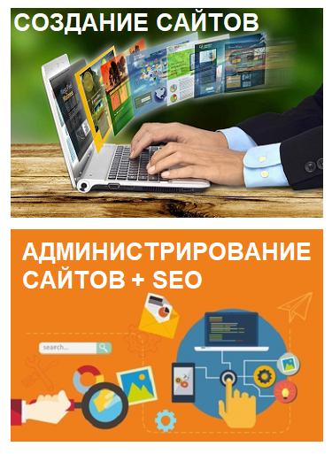 Создание и продвижение сайтов в Подмосковье