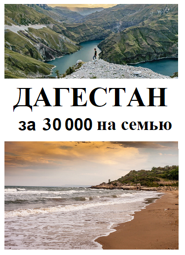 Бюджетный отдых на море в Дагестане