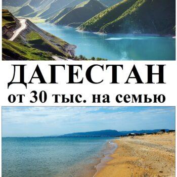 Авторский бюджетный тур по Дагестану