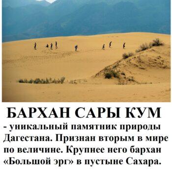 Осмотр бархана Сыры Кум в туре по Дагестану