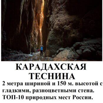 Карадахская теснина с Александром Захаркив