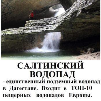 Уникальный Салтинский водопад в туре из Подмосковья
