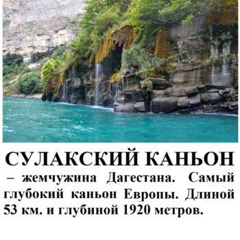 Сулакский каньон и катание на катере в авторском туре из Москвы