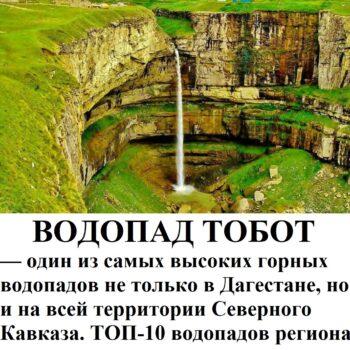Осмотр водопада Тобот в бюджетной поездке по Дагестану