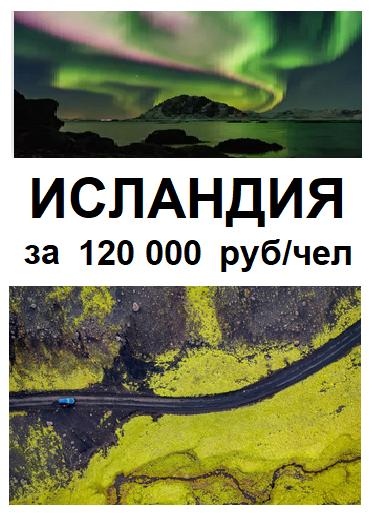 Авторский тур по Исландии