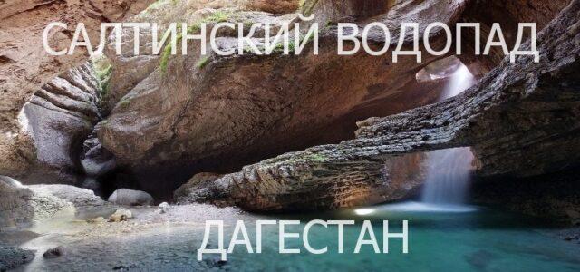 Салтинский водопад - Дагестан