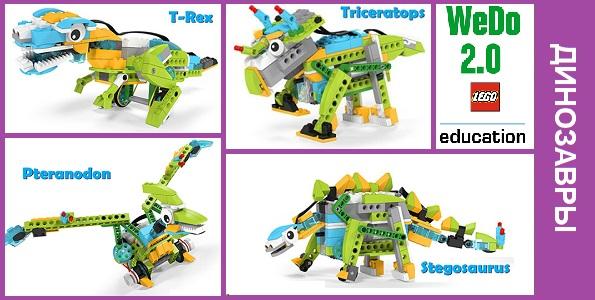 lego we do 2.0 инструкции по сборке динозавра